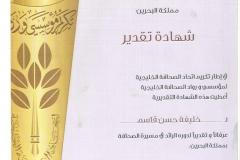 إتحاد الصحافة الخليجية، شهادة تقدير
