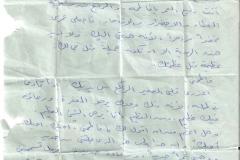 رسالة حب بخط يده لزوجته وشريكة حياته
